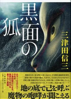 三津田信三『黒面の狐』刊行記念、クイズに挑戦して「特別書下ろしショートショート」を読もう!