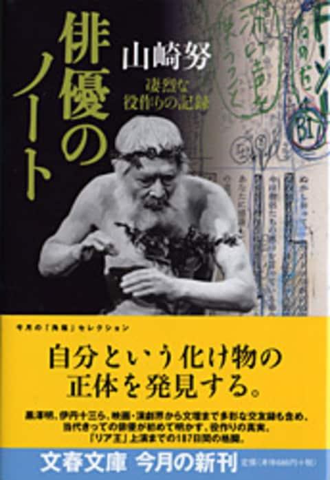 山崎努の画像 p1_21