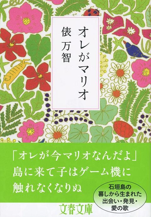 自然豊かな石垣島の暮しから生まれた新境地 「オレがマリオ」は万智さんの生き方そのものだ