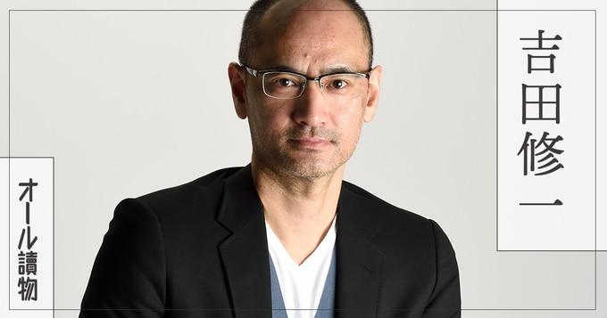 <吉田修一インタビュー>新しい日台関係を描いた小説の誕生
