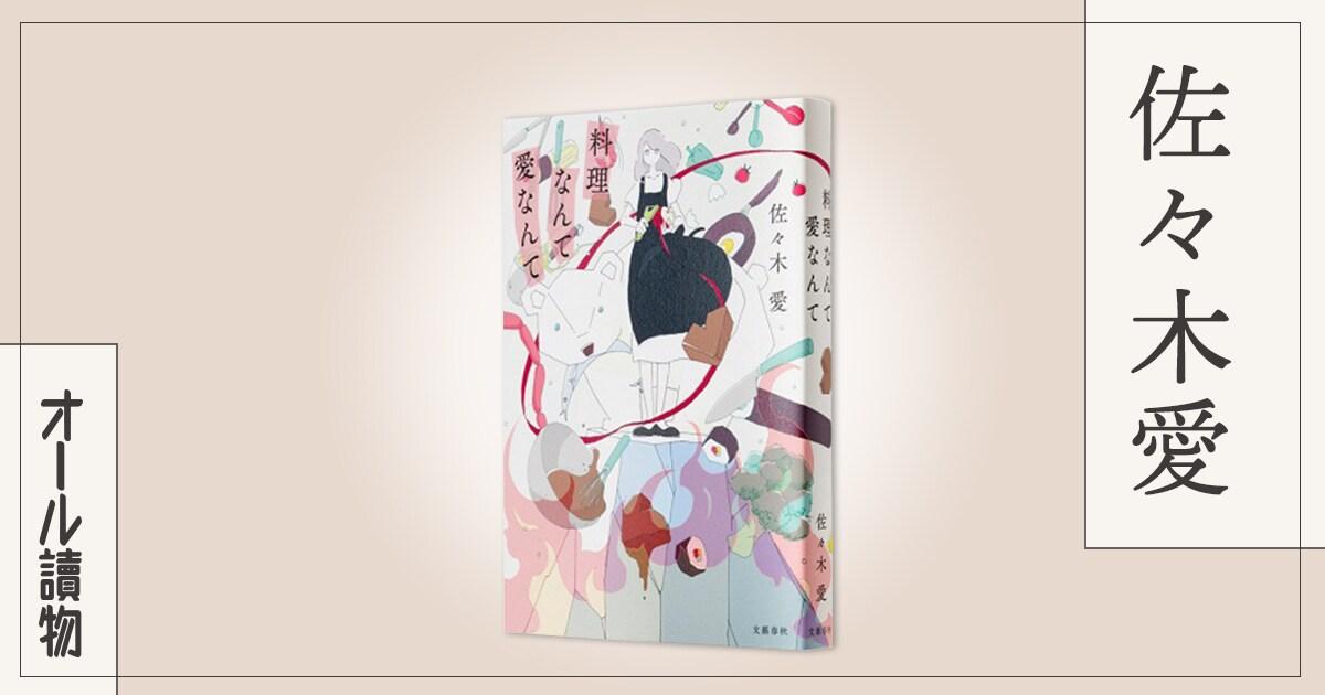 なりたい自分になれず悩む人へ贈る一冊――『料理なんて愛なんて』(佐々木 愛)
