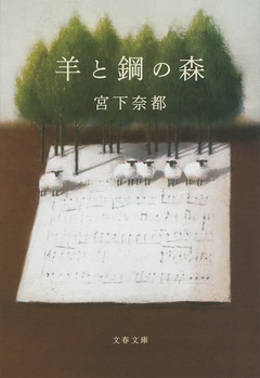 【冒頭試し読み】羊と鋼の森