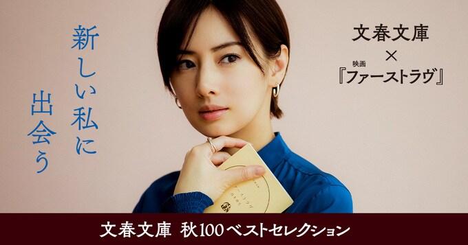 2020文春文庫 秋100ベストセレクション