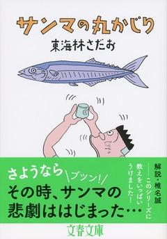 〈丸かじり〉につまった好奇心と深い思考。生き生きとした「日本」が浮かび上がる。