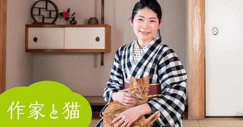 <作家と猫(7)>坂井希久子「甘えん坊猫とツンデレ猫」