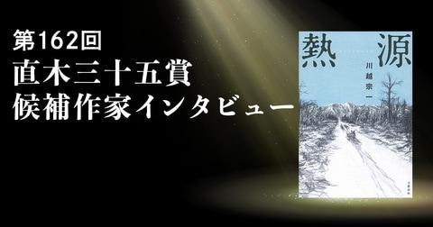 直木三十五賞 候補作家インタビュー(2)川越宗一 極寒の地を生き抜いた人々の信念