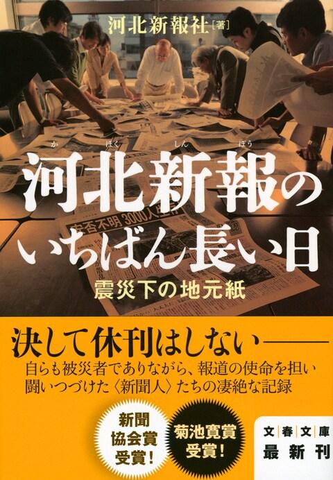 『河北新報のいちばん長い日』解説