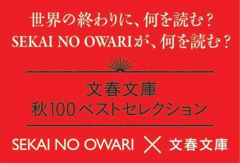 SEKAI NO OWARIがイメージキャラクターに決定! 文春文庫  秋100ベストセレクション