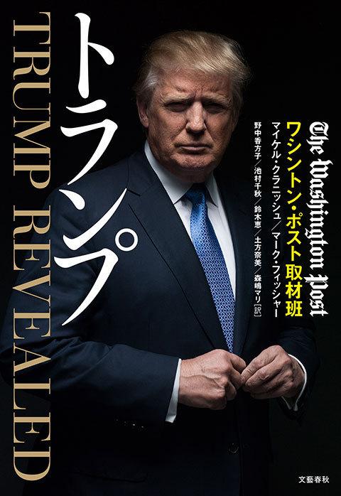 """""""暴言王""""トランプの実像と、彼を大躍進させたアメリカの現在を読み解く【ドナルド・トランプまとめ】"""