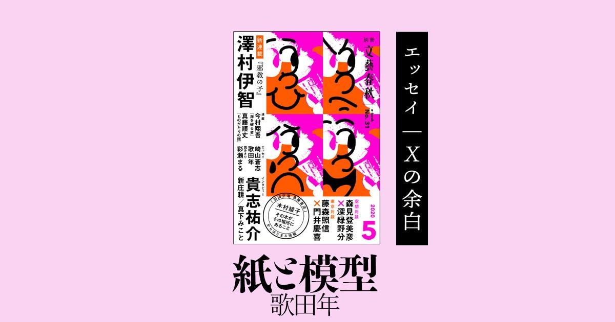 <エッセイ>歌田年「紙と模型」