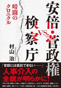 極秘情報を駆使して描き出す衝撃のノンフィクション、緊急出版!  『安倍・菅政権vs.検察庁』ほか