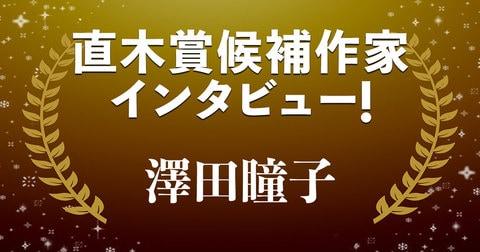 直木賞候補作家インタビュー「能を史料に紡いだ春夏秋冬の物語」──澤田瞳子