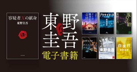 東野圭吾の「最初で最後かもしれない」電子書籍がいよいよ発売! おうちで『容疑者Xの献身』はいかがですか?