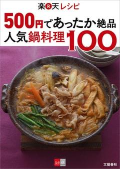 1人前500円! 寒い日に食べたい、あったか鍋5選