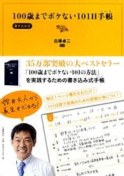 長寿ブームの火付け役・白澤医師による長寿生活の実践手帳