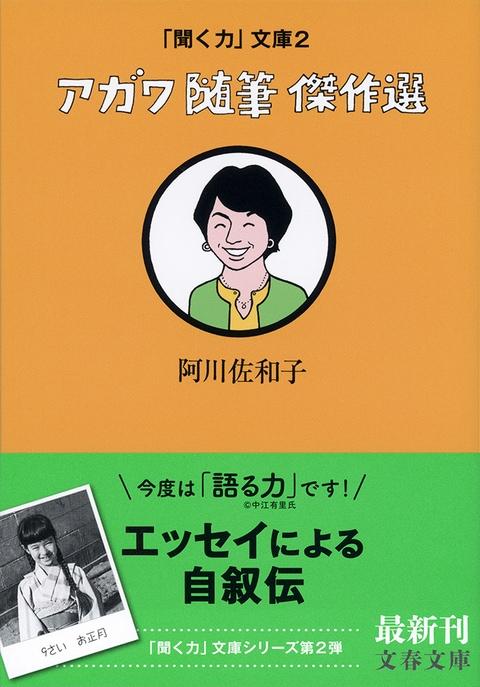 阿川佐和子さんの、恐るべき記憶力と「語る力」