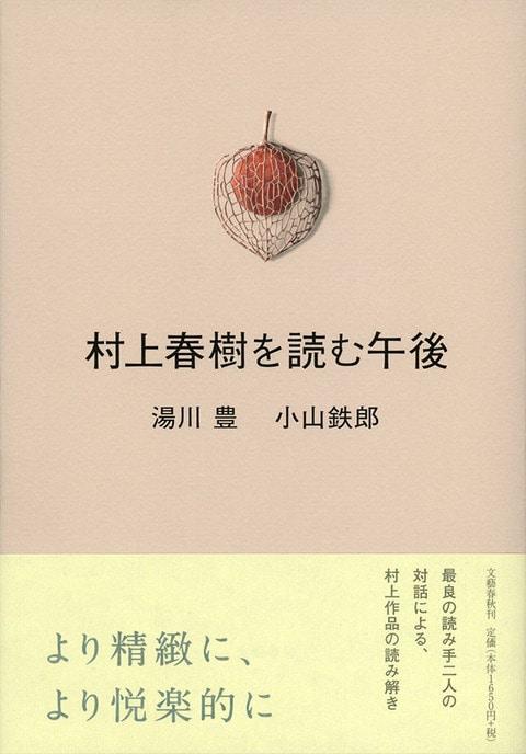 村上春樹を読む午後』湯川 豊×小...