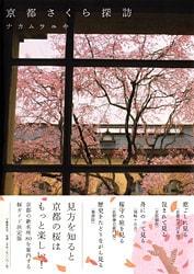 京都の桜を楽しみ尽くす