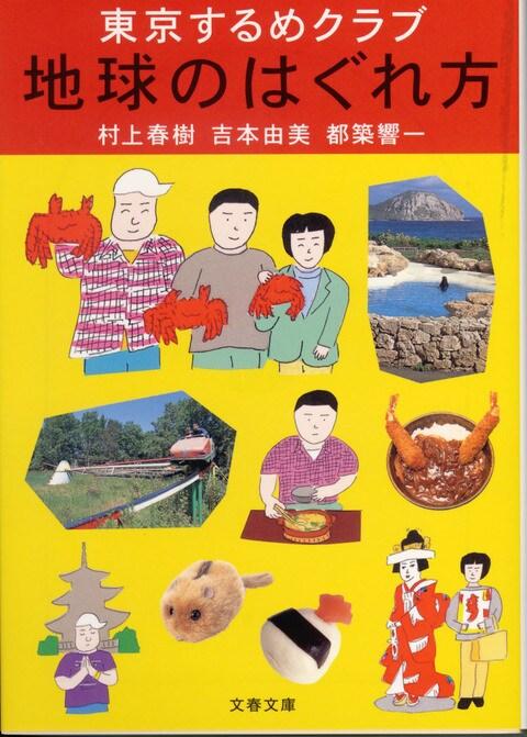 「地球のはぐれ方」という本