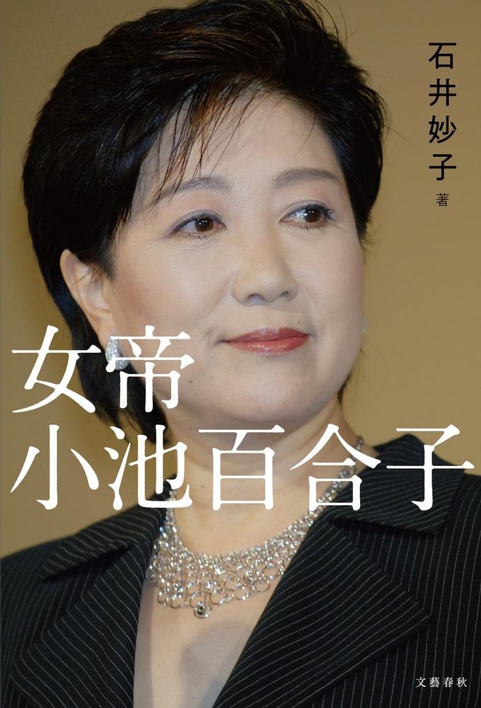 『女帝』著者・石井妙子さんが明かす「私が小池百合子氏を掘り下げようと決意した理由」