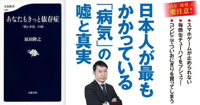 日本人が最もかかっている病気「依存症」の嘘と真実