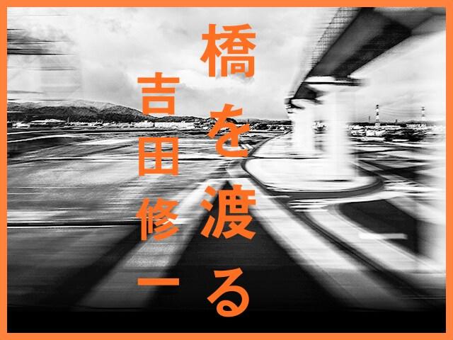 『悪人』『路』『怒り』の吉田修一が満を持して放つ新次元の群像ドラマ『橋を渡る』