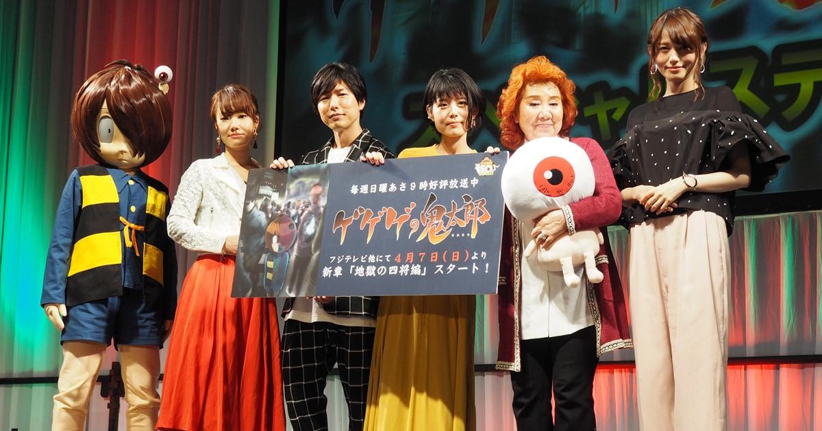 豪華声優陣が登壇! ~AnimeJapan2019『ゲゲゲの鬼太郎』スペシャルステージ・リポート~