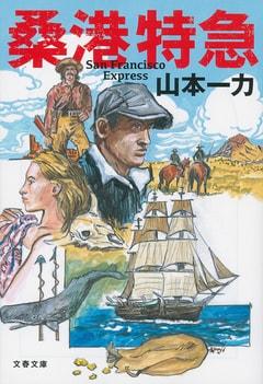 日本人作家によるウェスタン小説に超弩級の大作が加わった。
