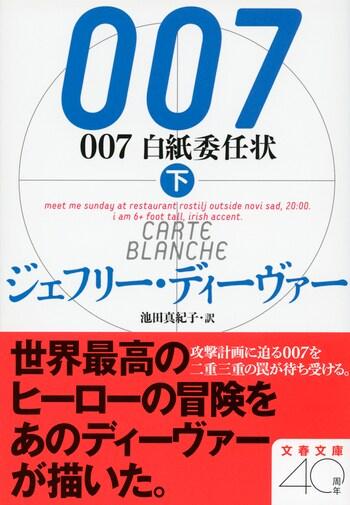 007 白紙委任状 下
