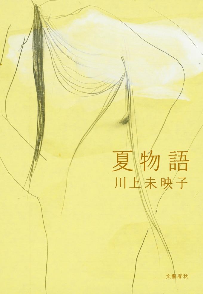 川上未映子最新刊『夏物語』絶賛予約受付中