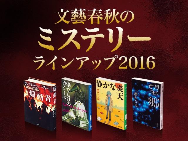 文藝春秋のミステリー ラインアップ2016