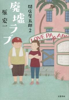 <原 宏一インタビュー> 「元気が出る」中古屋さんの物語