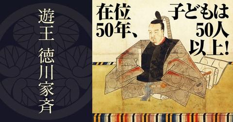 """在位50年、子どもは50人以上! 泰平の世のはまり役""""遊王 徳川家斉"""""""