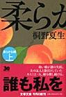 〈特集〉桐野夏生の衝撃桐野夏生の「小説=世界」のマニフェスト