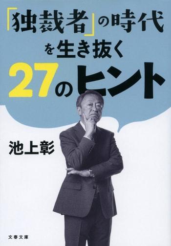 「独裁者」の時代を生き抜く27のヒント