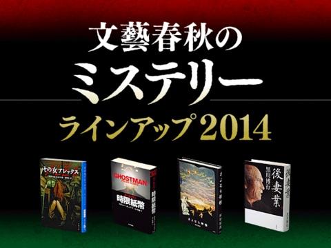 文藝春秋のミステリー ラインアップ2014