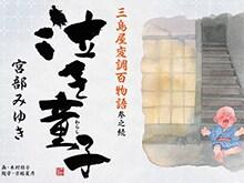 宮部みゆき『泣き童子 三島屋変調百物語参之続』