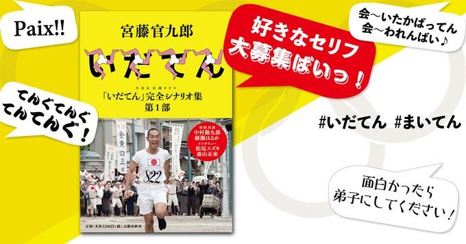 好きなセリフ大募集ばいっ! NHK大河ドラマ「いだてん」完全シナリオ集 第1部 Twitterキャンペーン