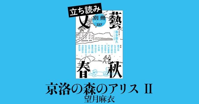 『京洛の森のアリス Ⅱ』望月麻衣――立ち読み