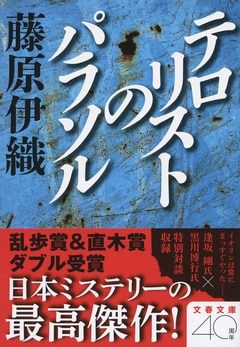 特別対談 逢坂剛×黒川博行 イオリンの思い出