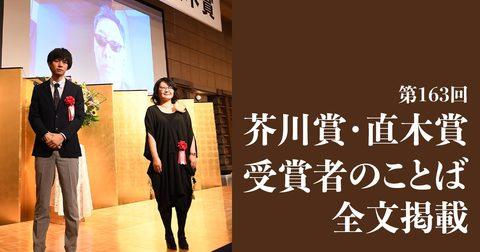 第163回芥川賞・直木賞 受賞者のことば 全文掲載