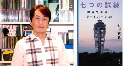 『七つの試練 池袋ウエストゲートパークⅩⅣ』刊行記念 石田衣良さんサイン会