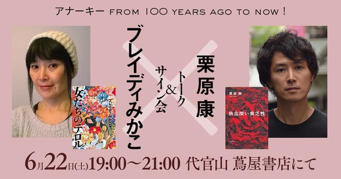 ブレイディみかこ×栗原康トーク&サイン会 アナーキー from 100 years ago to now !