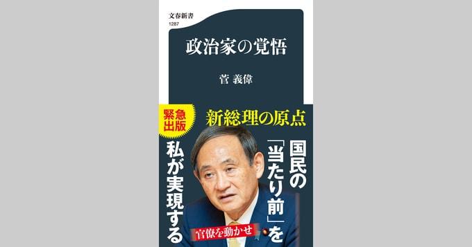 <唯一の著書を緊急出版>新総理 菅義偉の原点とは何か『政治家の覚悟』ほか