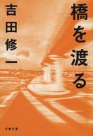 『橋を渡る』書影