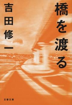 溢れるニュースにフィクションの力で斬り込む、吉田修一の挑戦作