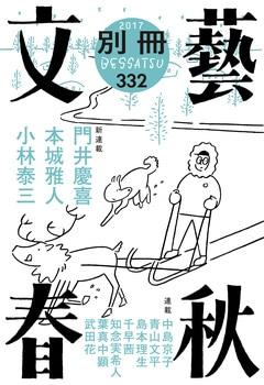 「別冊文藝春秋」最新号(2017年11月号)、好評発売中