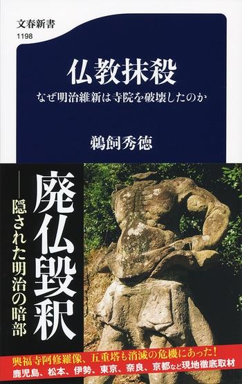 新書 - 文藝春秋BOOKS