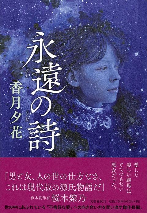 永遠の詩』香月夕花   単行本 - 文藝春秋BOOKS