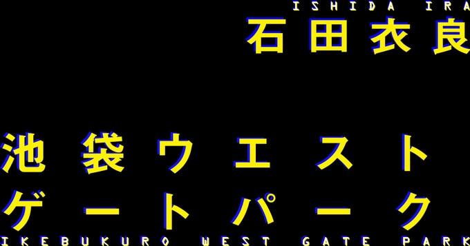 石田衣良 IWGP 池袋ウエストゲートパーク
